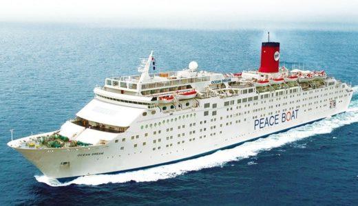 ピースボートの世界一周客船「オーシャンドリーム号」とは?