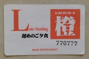 レストランカード