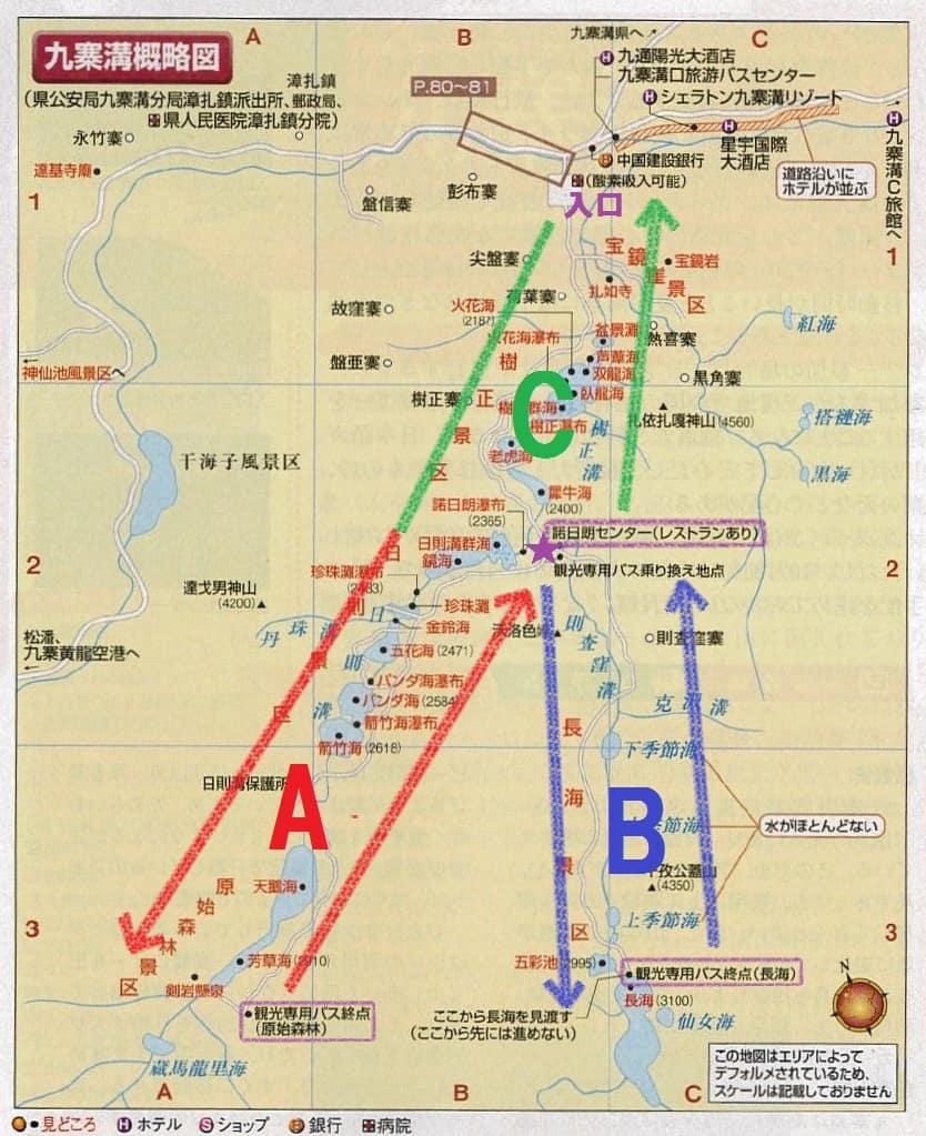 九寨溝全体図(地球の歩き方)