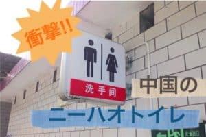 中国のニーハオトイレ