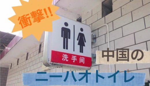 パターン別で徹底解説!中国のトイレ事情とその対処法
