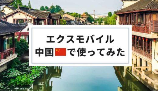 エクスモバイルのWiFiレンタルを中国で検証!使ってみた感想&レビュー