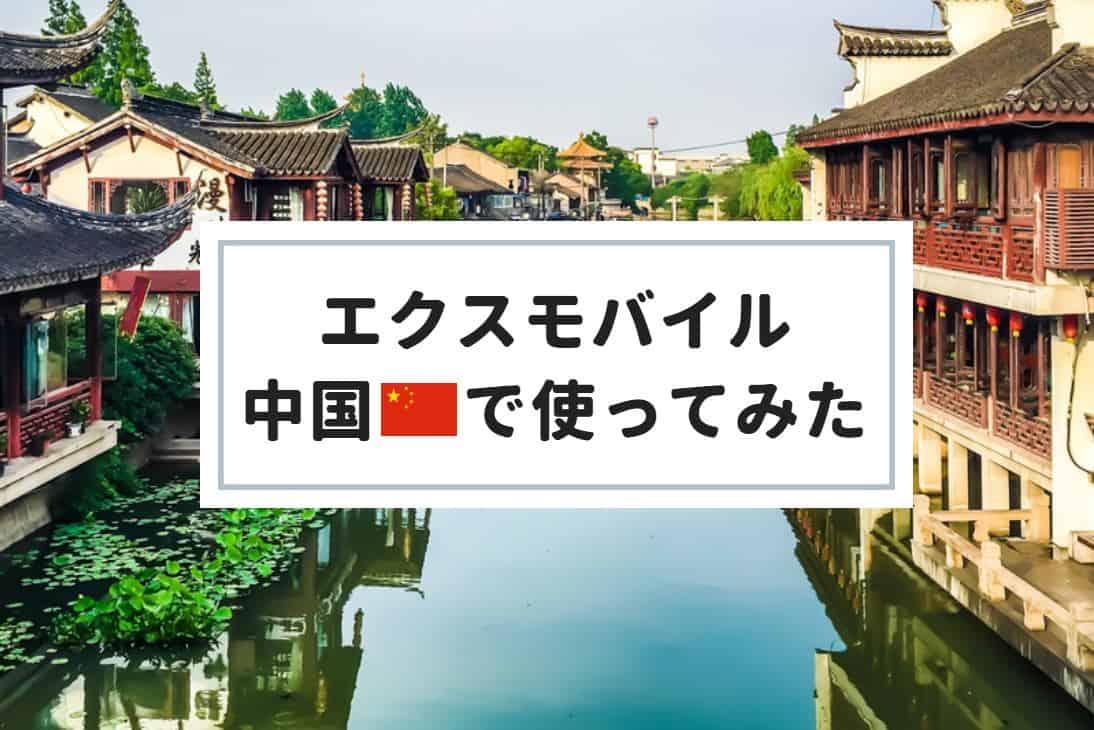 エクスモバイル 中国データパックプラン