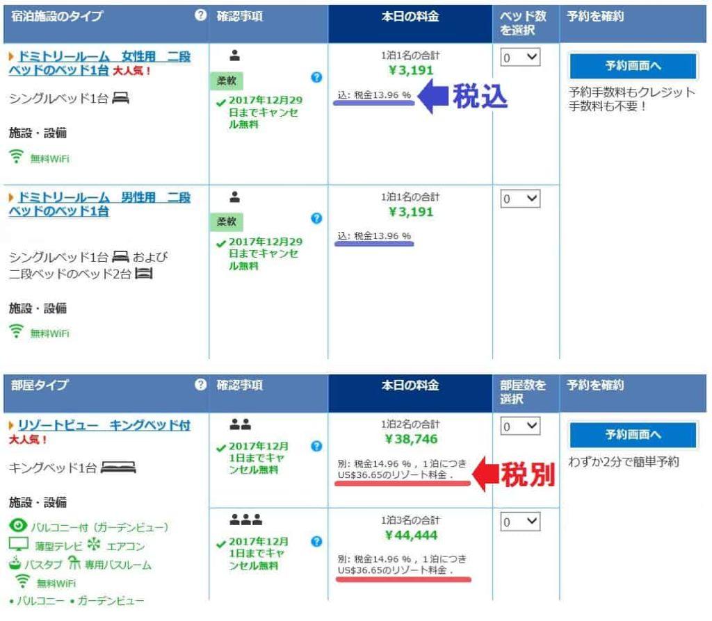 Booking.com税込・税別