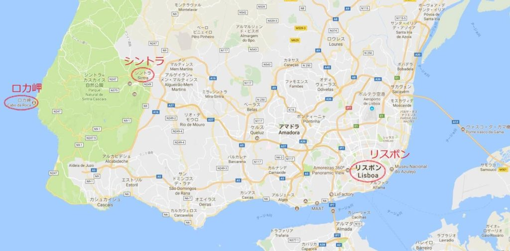 シントラ・ロカ岬・リスボン