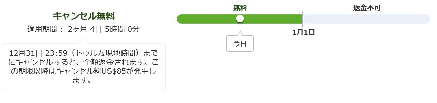 Booking.comキャンセル規定