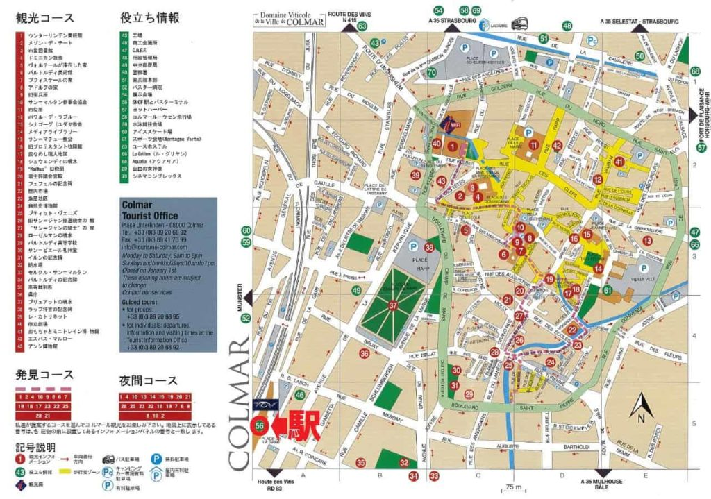 コルマール 日本語版MAP