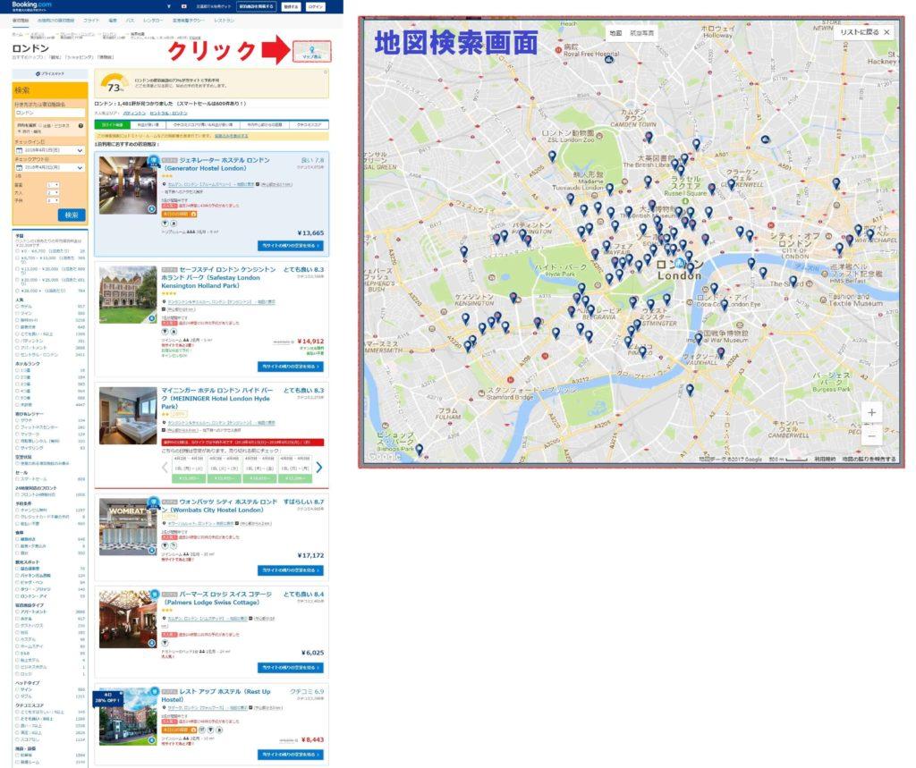 Booking.com一覧画面・地図検索画面