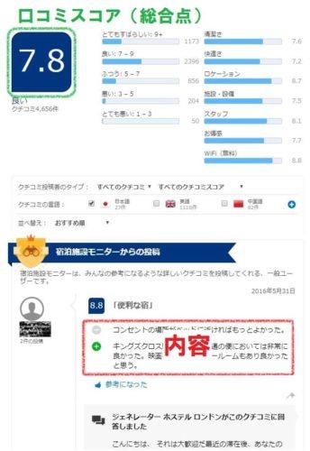 Booking.com口コミ画面