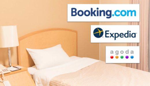 【初心者向け】海外ホテルの予約方法~ホテル選びのポイントとは?~