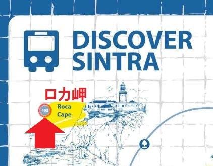 シントラ バス路線図 説明