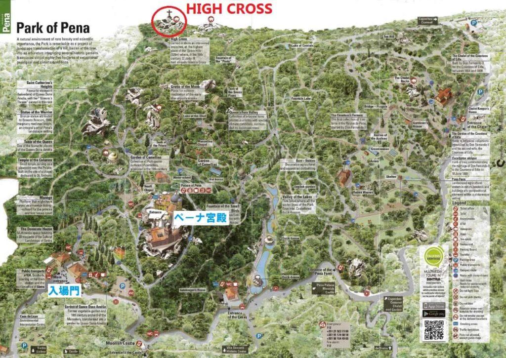 ペーナ宮殿 園内MAP