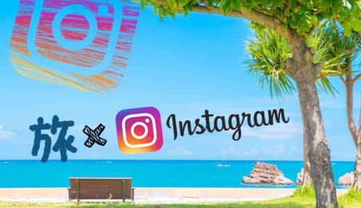 旅行先はインスタ(Instagram)で探す?!~新しい旅の見つけ方・情報収集のコツ~