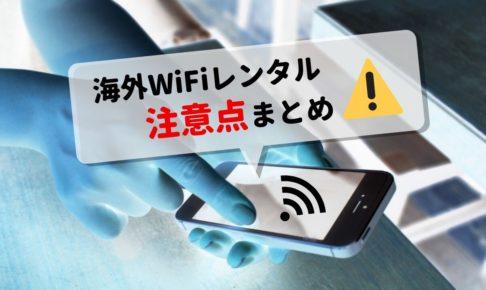 海外WiFiレンタル 注意点
