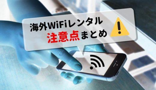 海外旅行でWiFiをレンタルする際の注意点まとめ