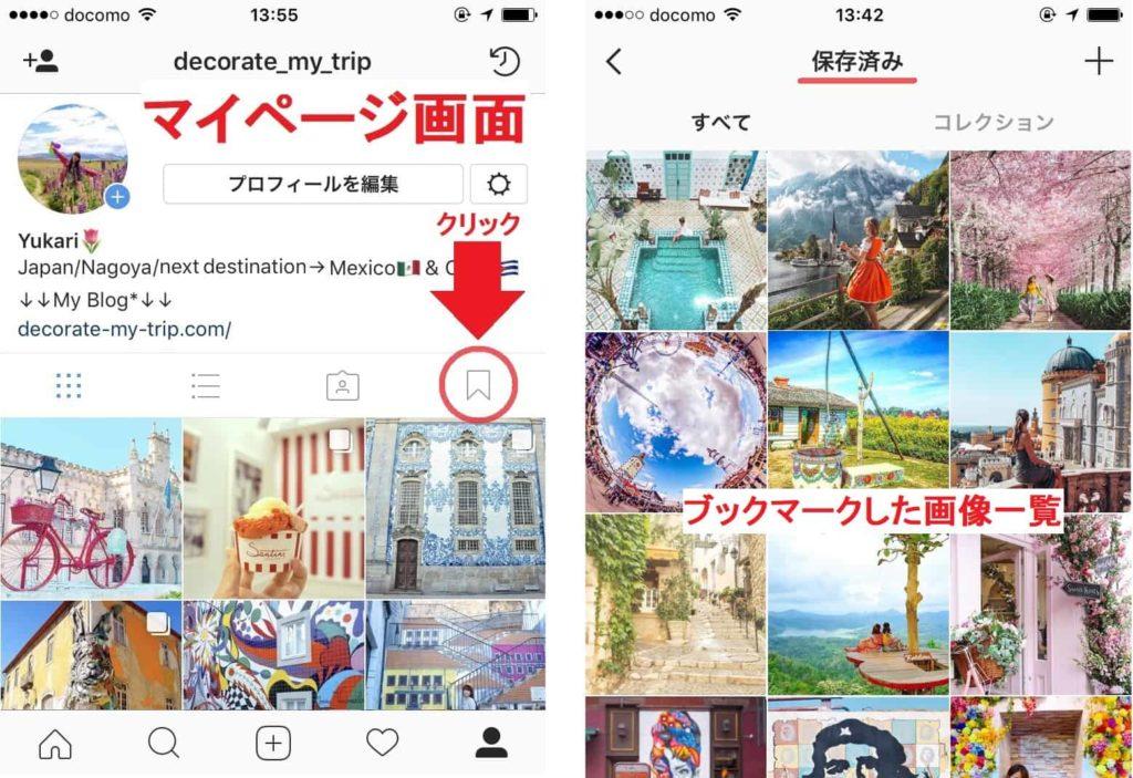 Instagramマイページ画面