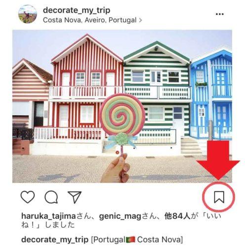 Instagramブックマーク機能
