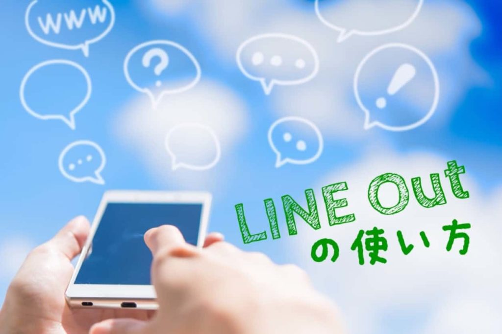 LINE Out の使い方