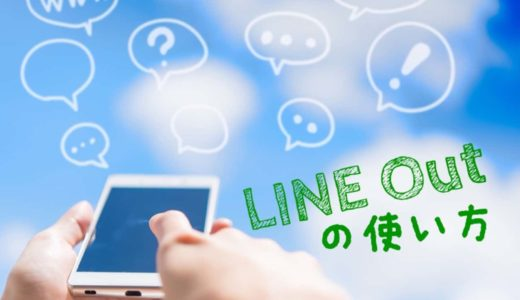 【画像付き】通話アプリ「LINE Out」の使い方・設定方法を徹底解説!