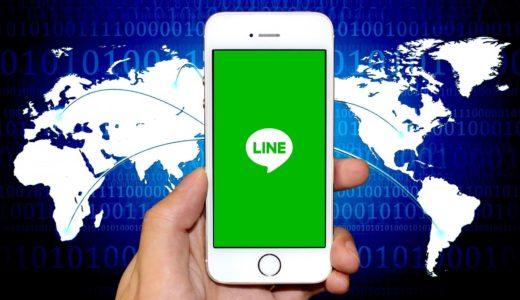 国際電話を格安に!海外旅行先での通話は「LINE Out」が大活躍
