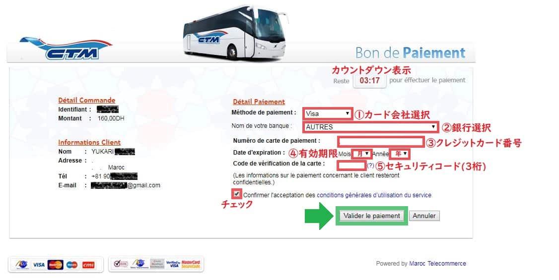 CTMバス カサブランカ→シャウエン08