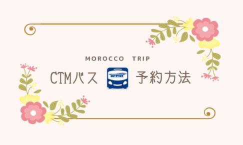 モロッコ CTMバス予約