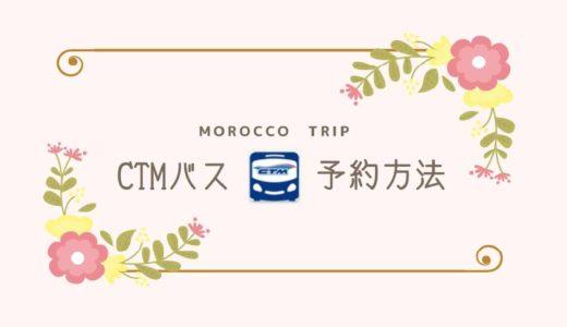 モロッコのCTMバスチケットをネット予約する方法