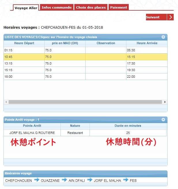 CTMバス シャウエン→フェズ01