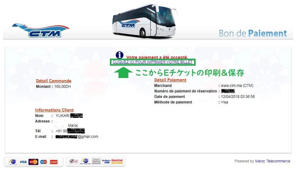 CTMバス カサブランカ→シャウエン10