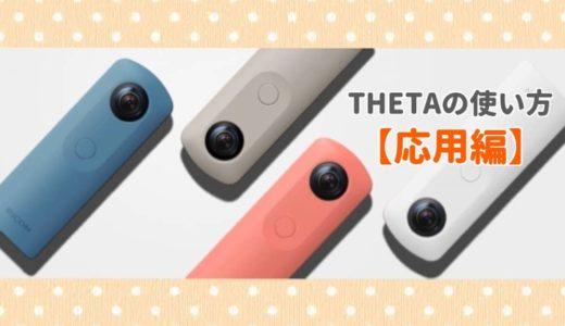 【応用編】360度写真が撮れるだけじゃない!THETA(シータ)の面白い使い方・アプリの活用法