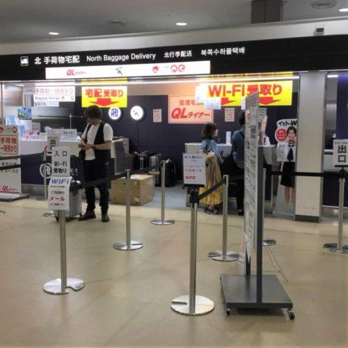 jetfi 空港受取01