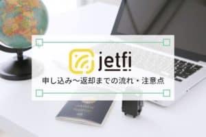 jetfi 申し込み