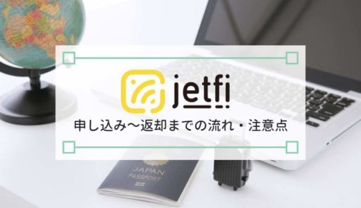 jetfiの申し込みから返却までの流れ・注意点まとめ