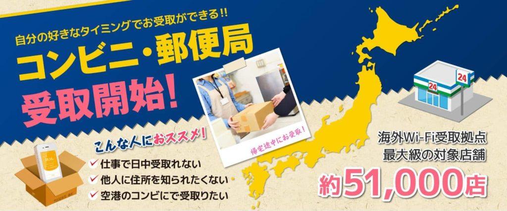 jetfi コンビニ郵便局受取