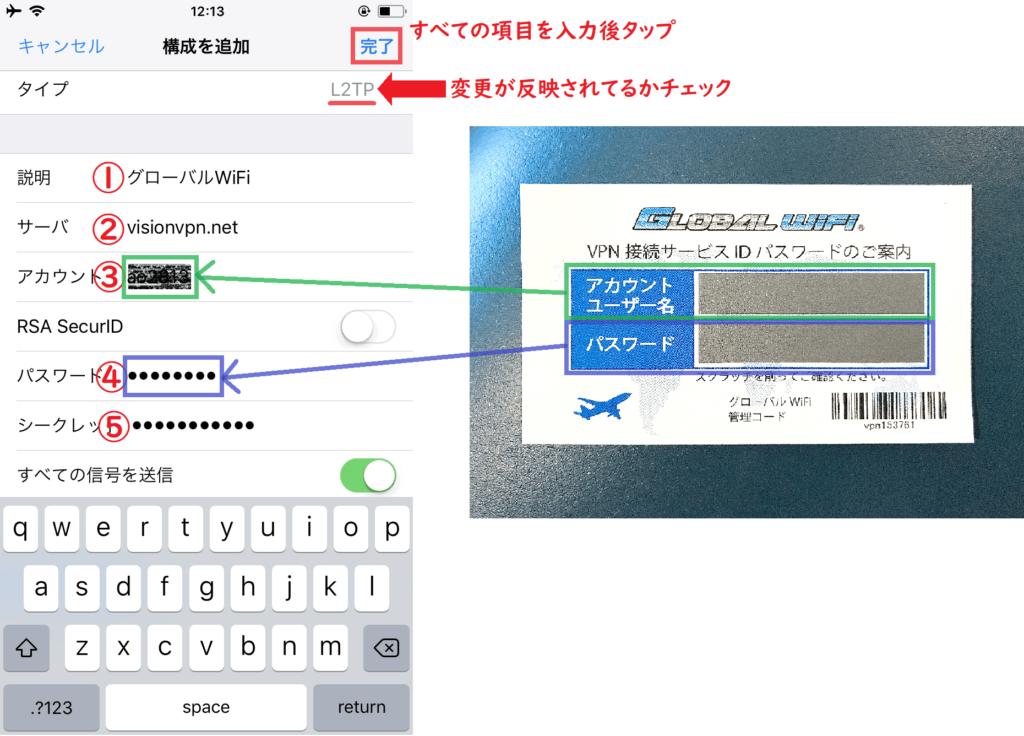 グローバルWiFi VPN設定04