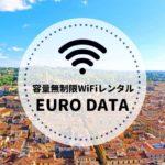 ヨーロッパ周遊WiFiレンタル ユーロデータ
