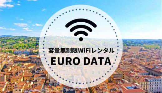 ヨーロッパで容量無制限にネットが使える!スーパーユーロデータの特徴・レビュー