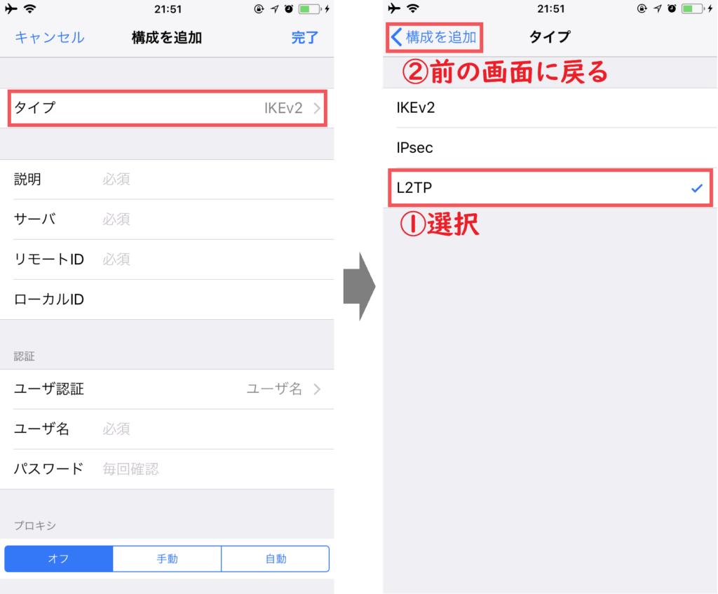 グローバルWiFi VPN設定03