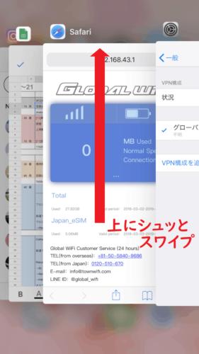 グローバルWiFi VPN設定07