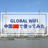 グローバルWiFi 中国VPN上海