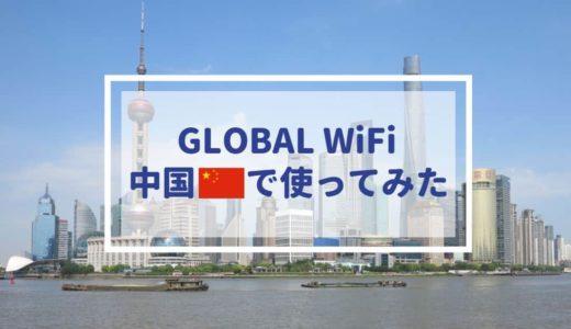 グローバルWiFiの中国プランを上海で利用♪レンタルした感想&レビュー