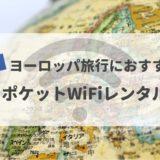 ヨーロッパ周遊旅行 おすすめWiFiレンタル