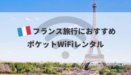 フランス旅行におすすめのWiFiレンタルと、知っておきたいインターネット事情