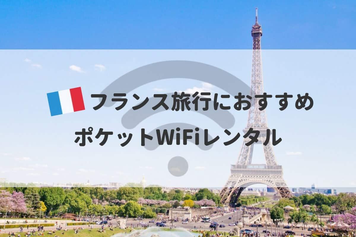 フランス旅行におすすめポケットWiFiレンタル