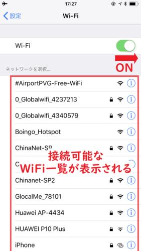 グローバルWiFi 接続02