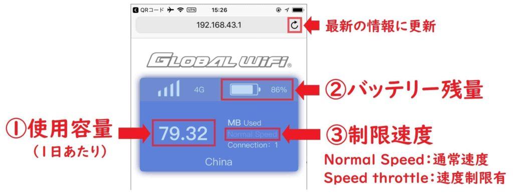 グローバルWiFi WiFiステータス確認