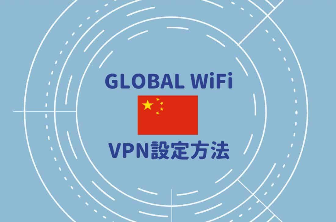 グローバルWiFiのVPN設定方法