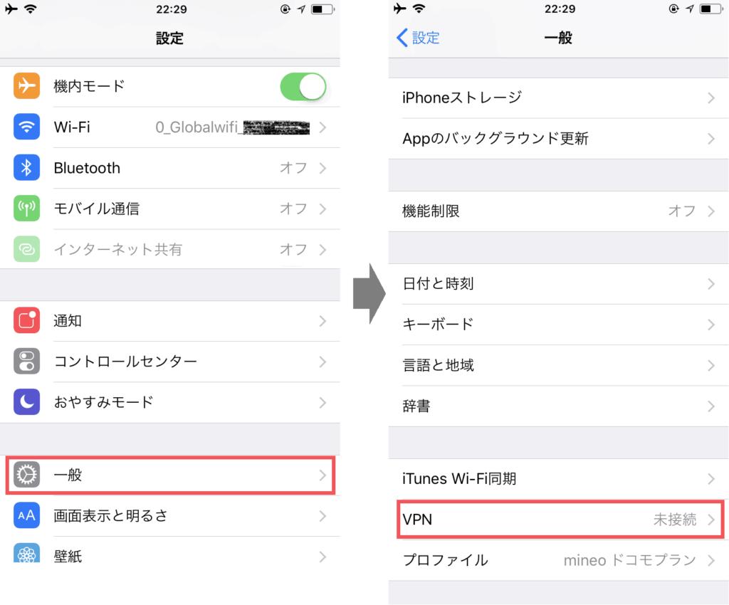 グローバルWiFi VPN設定01