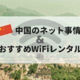中国のおすすめWiFiレンタル