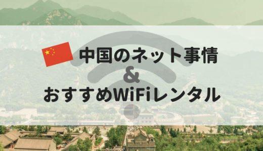 中国旅行におすすめのWiFiレンタルと、知っておきたいインターネット事情